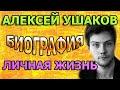 Алексей Ушаков - биография, личная жизнь, жена, дети. Актер сериала Черная лестница (2020)