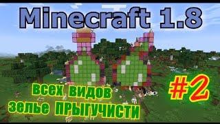 #2 КАК СДЕЛАТЬ ЗЕЛЬЕ (ПРЫГУЧЕСТИ) ВСЕ ВИДЫ Minecraft 1.8+(игру можно купить здесь: http://minecraft.net/ ====== ссылка на группу в контакте: http://vk.com/club27246323 ====== ссылка на мой канал:..., 2014-07-04T23:11:14.000Z)
