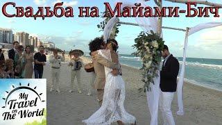 Свадьба на пляже в Майами-Бич
