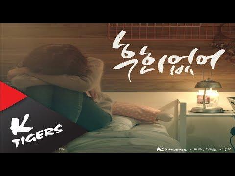 3am Season 1 'No Regret' K Tigers Oh Hyung Gyun, Na Tae Joo, Lee Kang Min
