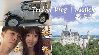 慕尼黑旅行Munich Travel Vlog | 新天鹅堡/宫廷啤酒屋/BMW博物馆【1080P60】