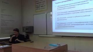 Развивающее обучение (РО), введение, часть 1