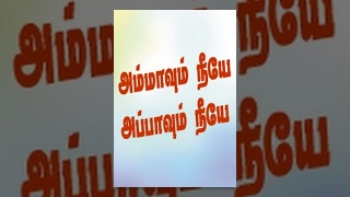 Ammavum Neeye Appavum Neeye (1985) Tamil Movie
