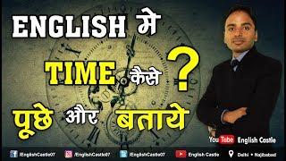 इंग्लिश मे टाइम कैसे बताए?  | How to Tell Time In English | Saqib Ansari Public Speaker