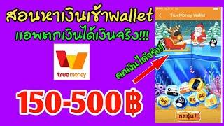 สอนหาเงินเข้าวอเลทฟรีๆวันละ 150-500บาท ตกเงินเเล้วได้เงินจริง!! ใหม่ล่าสุด เงินฟรี!!!Wallet
