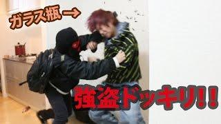 【絶叫】はじめしゃちょーに強盗ドッキリ!