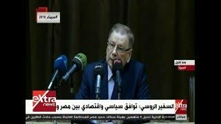 غرفة الأخبار| السفير الروسي: توافق سياسي واقتصادي بين مصر وروسيا