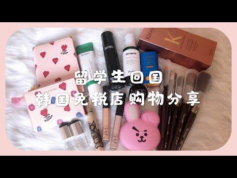 【免税店购物分享】放假回国我都从韩国免税店买了什么??废话唠叨的分享视频~