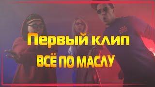 """ПЕРВЫЙ КЛИП """"ВСЁ ПО МАСЛУ"""" /Дима Маслеников,Даник,Юлия Паршута"""