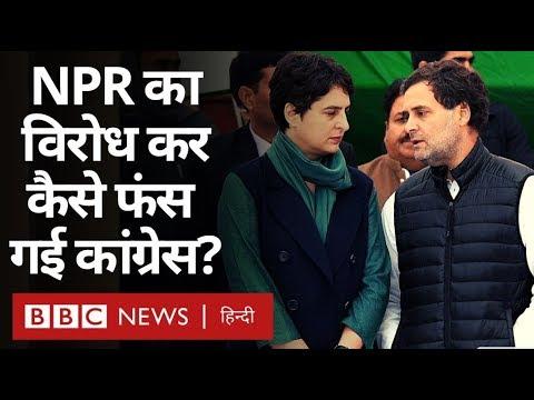 NPR पर Congress ख़ुद कैसे घिर गई? (BBC Hindi)