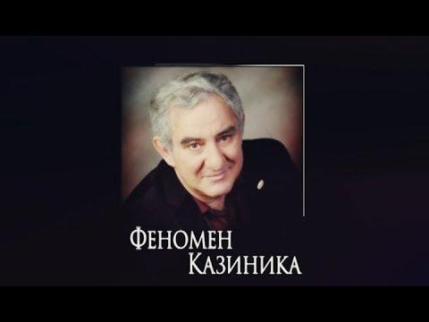Документальный фильм «Феномен Казиника»