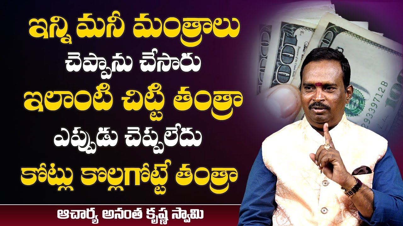 Latest Money Mantra | Millionare Mantra | Anantha Krishna Swamy Latest Money Mantra | DAILY MONEY