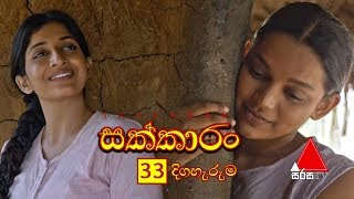 Sakkaran | සක්කාරං - Episode 33 | Sirasa TV Thumbnail