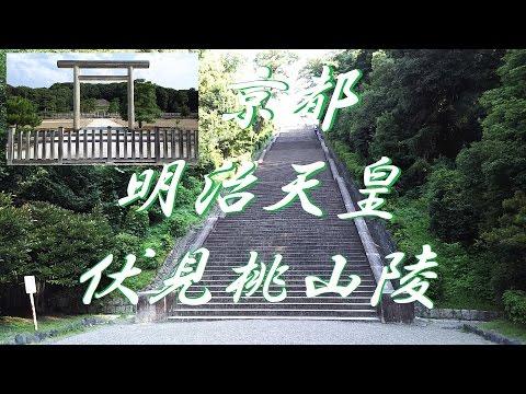京都 明治天皇 伏見桃山陵 Meiji Emperor Kyoto Japan【LONG Version】 夏