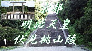 明治天皇陵 大階段を上がれば、そこは、別世界だった!(フル動画) 登...
