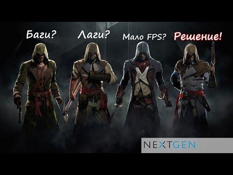 Assassin's Creed Unity - Баги, глюки. Решение проблемы ...