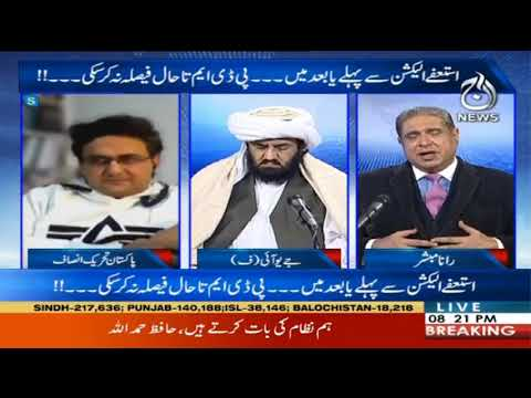 Aaj Rana Mubashir Kay Sath I 3 January 2021 I Aaj News