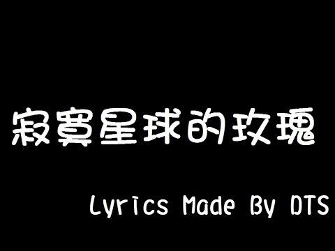 G.E.M. 鄧紫棋【寂寞星球的玫瑰】(字幕版)