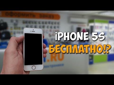 Бесплатный IPhone 5S. Путь до флагмана 2