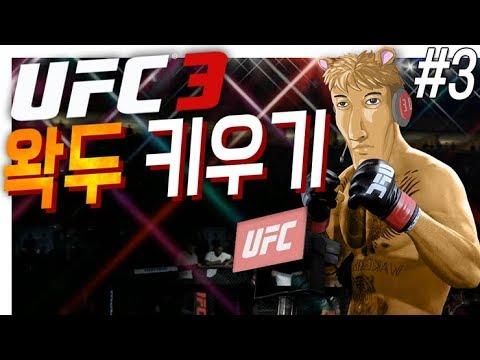 UFC 3 커리어모드 이번엔 왁두키우기다! 3화 (완) - 맥그리거 vs 왁두