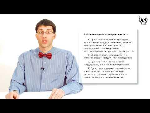 Обществознание (ЕГЭ). Урок 27. Источник (форма) права. Нормативно-правовой акт. Правоотношения