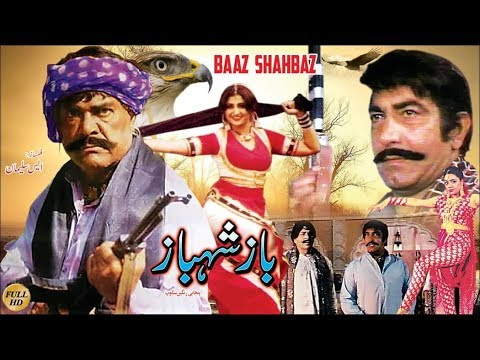 BAAZ SHAHBAZ (1984) - SULTAN RAHI, ANJUMAN, MUSTAFA QURESHI - OFFICIAL PAKISTANI MOVIE
