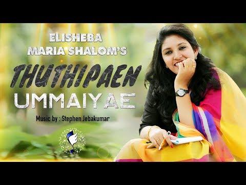 Tamil Christian song | THUTHIPAEN UMMAIYAE | Elisheba Maria Shalom