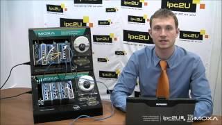 Обучение MOXA MXstudio от IPC2U