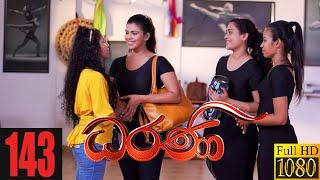 Dharani   Episode 143  1st April 2021 Thumbnail