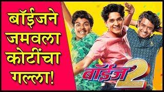 Boyz 2 | बॉईजने जमवला कोटींचा गल्ला! | Avdhoot Gupte, Parth Bhalerao