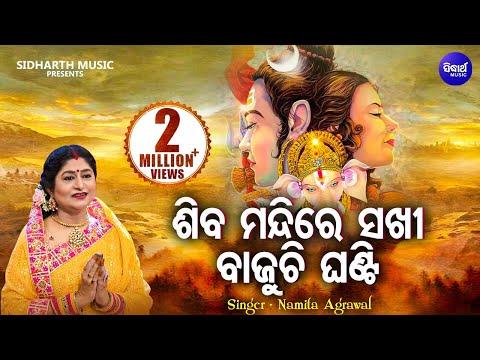 SIBA MANDIRE SAKHI | Album-Shiba Pradipa | Namita Agrawal | Sarthak Music