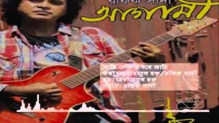 09. Ami Tomar Songe Ase by Rafiq Sadi