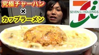 【超高カロリー夜食】セブンの商品だけで作る最強の夜食を紹介! thumbnail