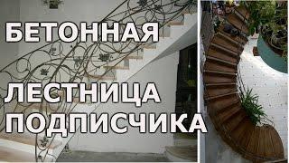 Как сделать лестницу на второй этаж.Бетонная лестница подписчика. Обзор