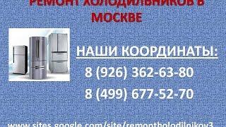 Ремонт холодильников в Москве(, 2015-05-11T01:00:51.000Z)