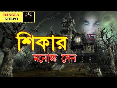 Shikar (শিকার) By Manoj Sen | Sunday Suspense Horror Story