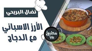 الأرز الاسباني مع الدجاج - نضال البريحي
