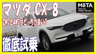マツダ 新型CX-8の3列目シートの座り心地を検証!2WDと4WDはどっちが良い?