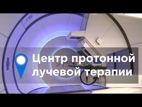 Центр протонной лучевой терапии
