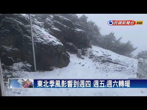 玉山降下4月雪 積雪約1公分-民視新聞