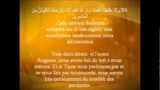 dua pour se repentir du prophet adam as