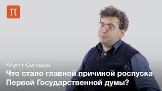 Первая государственная дума - Кирилл Соловьев