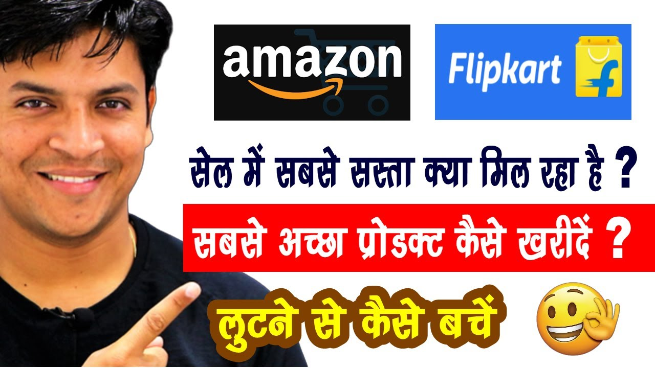 Amazon Sale - Flipkart Sale - Amazon Prime Day - More Saving  Tips By Mr.Growth 🔥🔥