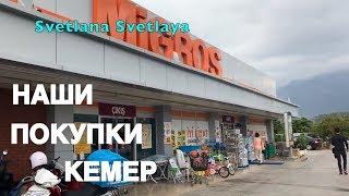 видео Торговые центры в Кемере: что купить? как сэкономить?