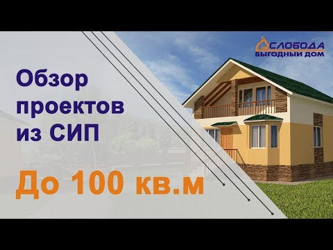 Проекты для домов из СИП. Обзор проектов SIP домов до 100 кв.м
