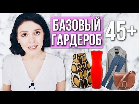 БАЗОВЫЙ ГАРДЕРОБ 45/50+! - Видео онлайн