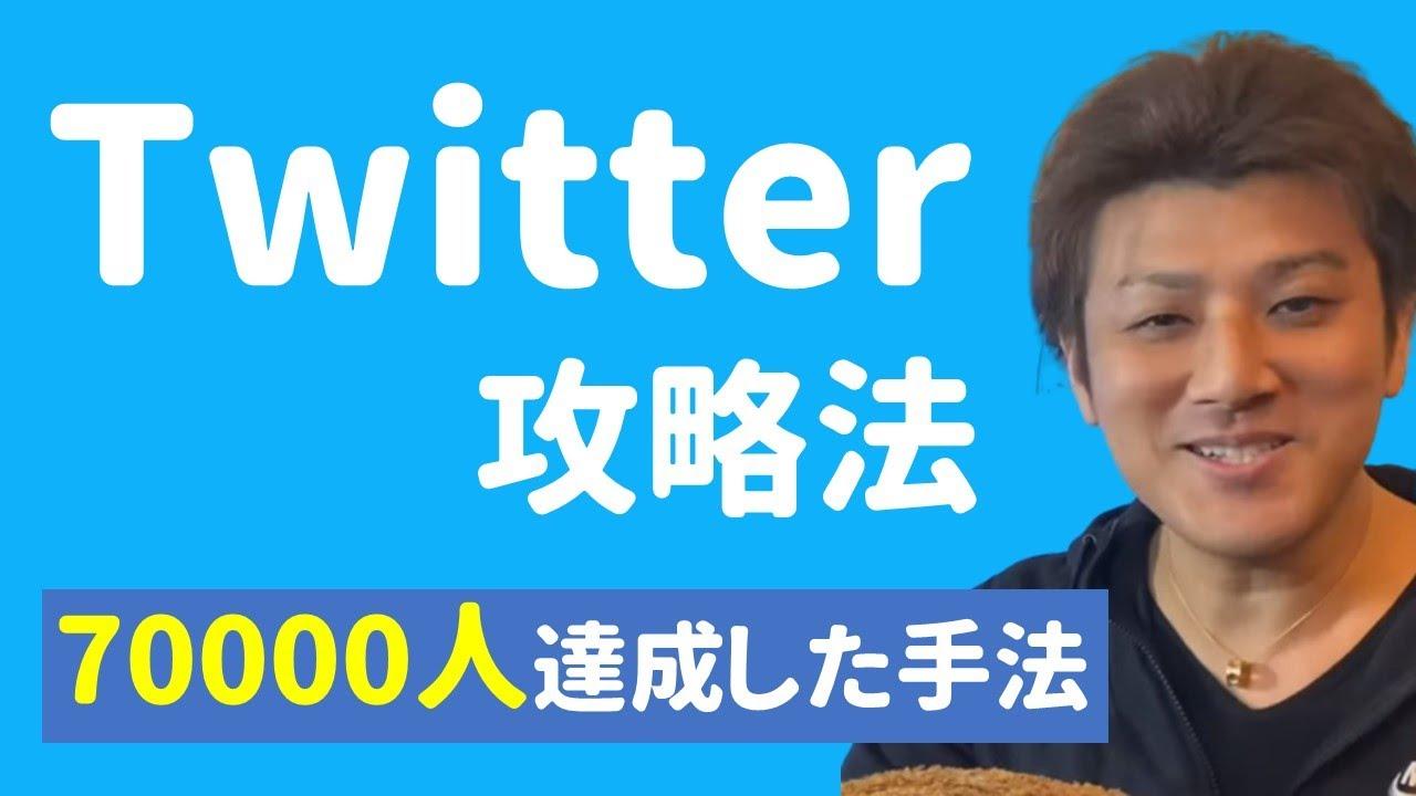 第15回 【セミナー】Twitter攻略!フォロワーを70000人まで増やした方法!