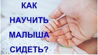КАК НАУЧИТЬ МАЛЫША СИДЕТЬ? Упражнения чтобы ребенок сел.