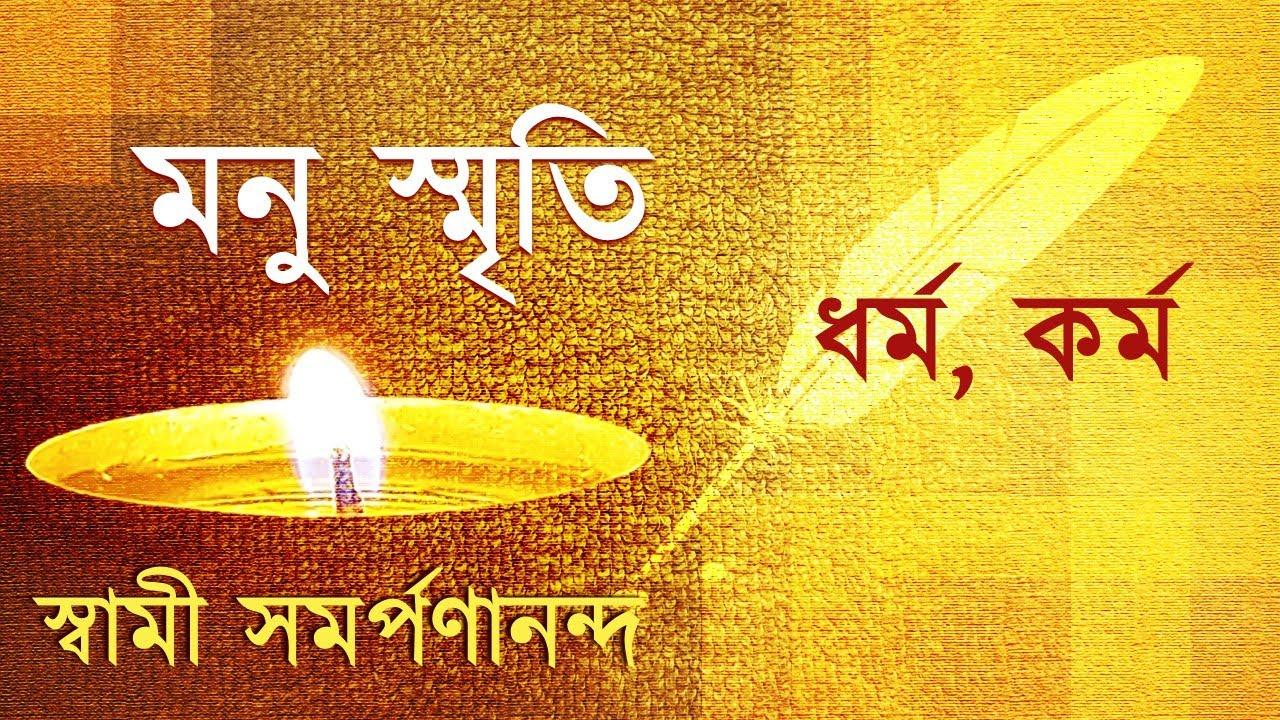 Manu Samhita In Bengali Pdf