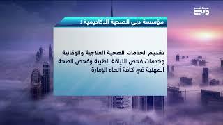 محمد بن راشد يُصدر قانوناً بإنشاء